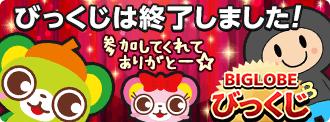 BIGLOBE びっくじ(びっくじは終了しました!)