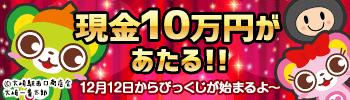 現金10万円があたる!! 12月12日からびっくじ開始
