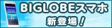 BIGLOBEスマホ新登場